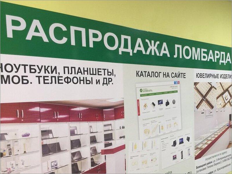 В Брянской области на начало октября насчитывается 12 ломбардов