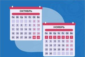 В нерабочие дни в начале ноября планируют работать больше половины российских компаний