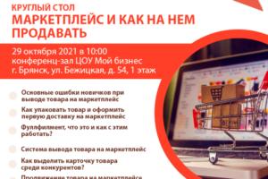 Брянских предпринимателей приглашают на тренинг по продажам на маркетплейсах