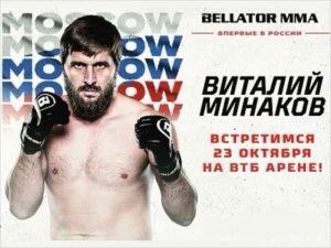 Виталий Минаков заявил о желании полноценно вернуться в Bellator и драться за титул
