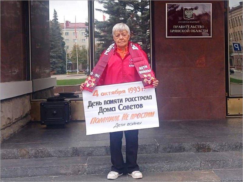 В Брянске состоялись одиночные пикеты в ознаменование 28-й годовщины расстрела Белого дома в Москве