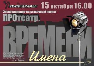 В Брянском театре драмы 15 октября откроется экспозиция «ПРОтеатр»