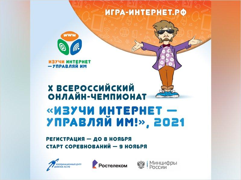Регистрация участников на X Всероссийский онлайн-чемпионат «Изучи интернет — управляй им!» проходит до 8 ноября
