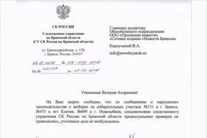Озвученные главой ЦИК брянские вбросы на выборах в Госдуму остались без уголовных дел