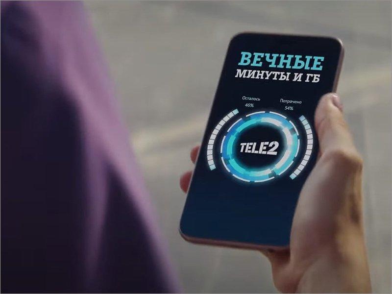 «Страховка остатков»: Tele2 предлагает услугу для крайне занятых клиентов
