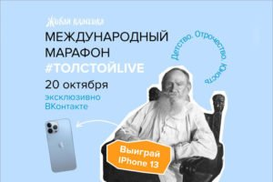 Жителей Брянской области пригласили попасть в историю на #ТолстойLIVE.  И выиграть iPhone 13